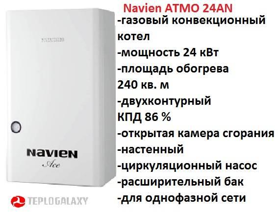 Настенные газовые котлы navien – модельный ряд, плюсы и минусы