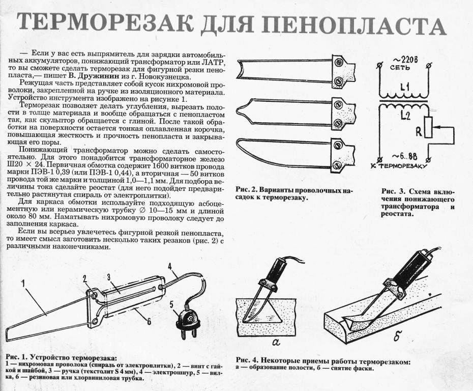 Резка пенопласта: как резать пенопласт (чтобы не крошился)?