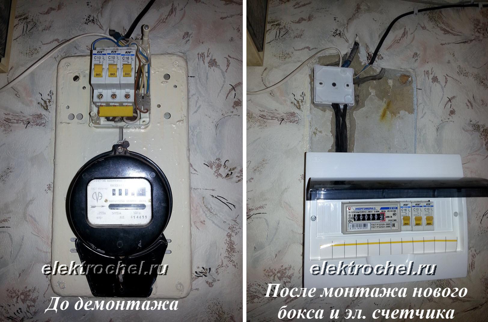 Замена электросчетчика в квартире