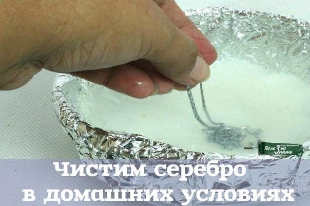 Как правильно почистить серебряные серёжки (с камнями и без вставок)