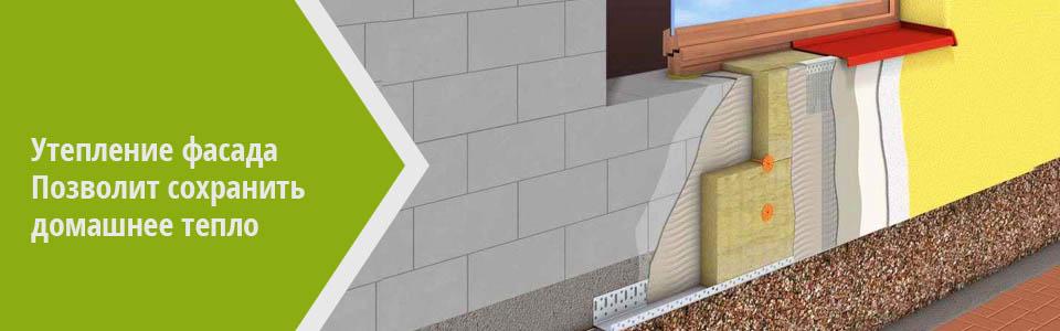 Утепление стен дома из газобетона пенополистиролом