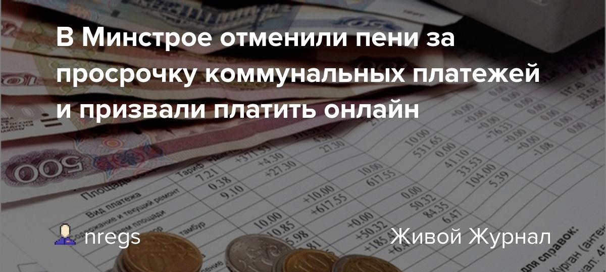Пени за просрочку коммунальных платежей: правила начисления