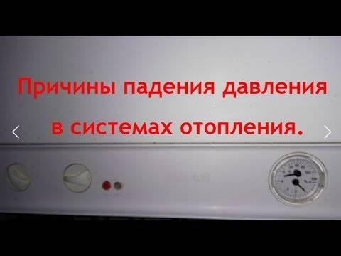 Падает давление в системе отопления в чем причина и как его восстановить