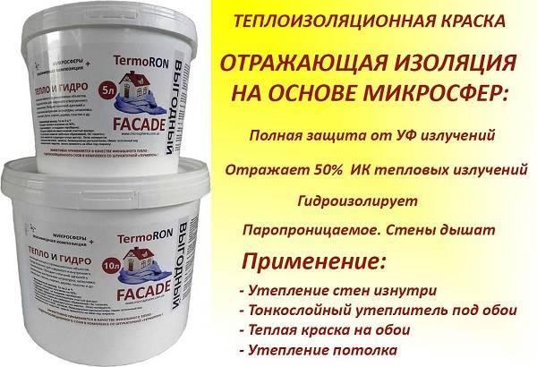 Жидкая теплоизоляция (теплоизоляционная краска): сферы применения