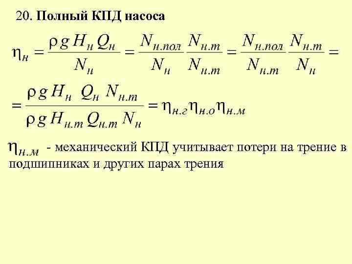 Как рассчитать мощность циркуляционного насоса