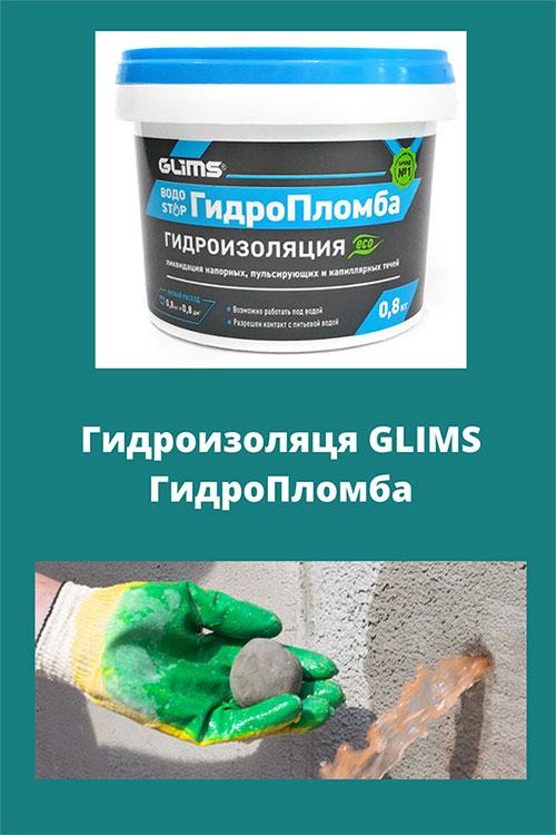 Гидроизоляция швов колодца: как сделать своими руками
