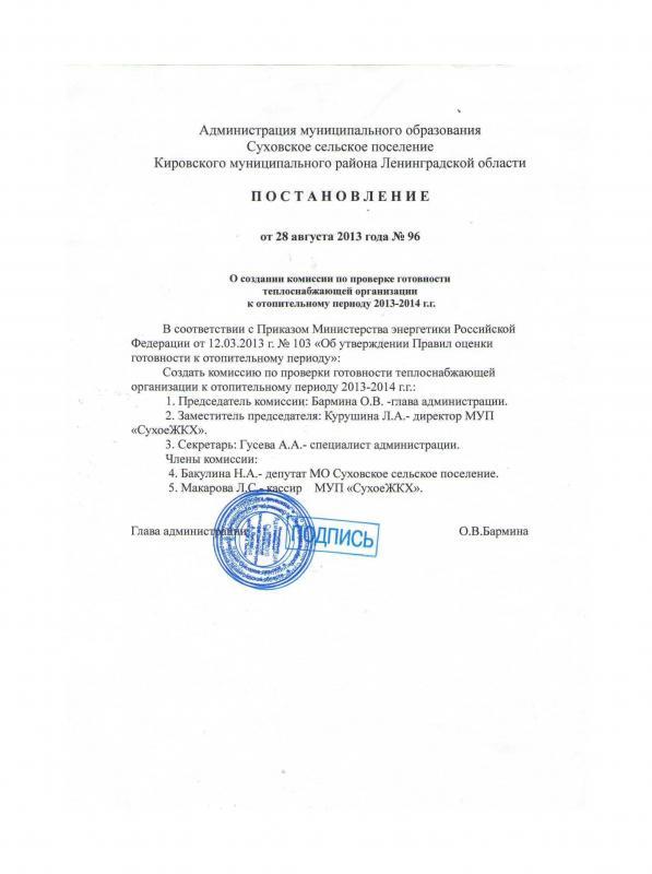 Отопительный сезон 2020 – 2021 в москве