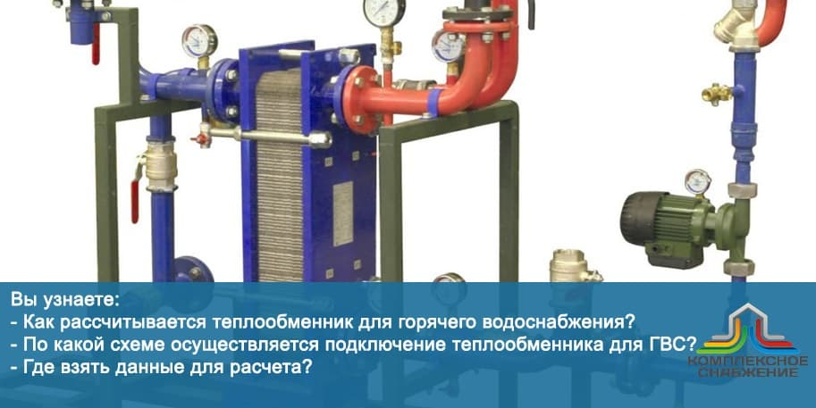 Теплообменники для горячего водоснабжения частного дома – виды, материалы, принцип действия, места установки