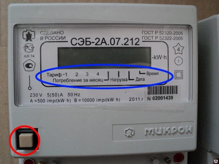 Счетчик учета электроэнергии: как правильно снимать показания и произвести расчет суммы за услуги