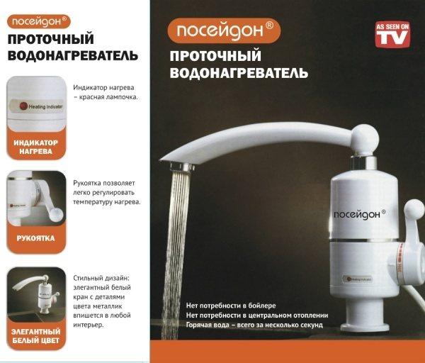 Как выбрать кран мгновенного нагрева воды?