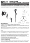 Как пользоваться гигиеническим душем в туалете — инструкции и рекомендации