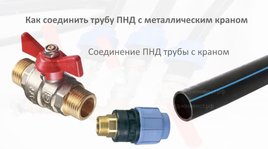 Как соединить кран с полипропиленовой трубой