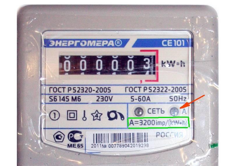 Как узнать номер счетчика электроэнергии по лицевому счету. где узнать номер счетчика электроэнергии