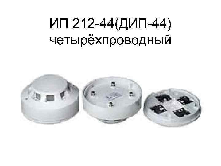 Датчики температуры: типы, устройство, принцип работы, схемы подключения