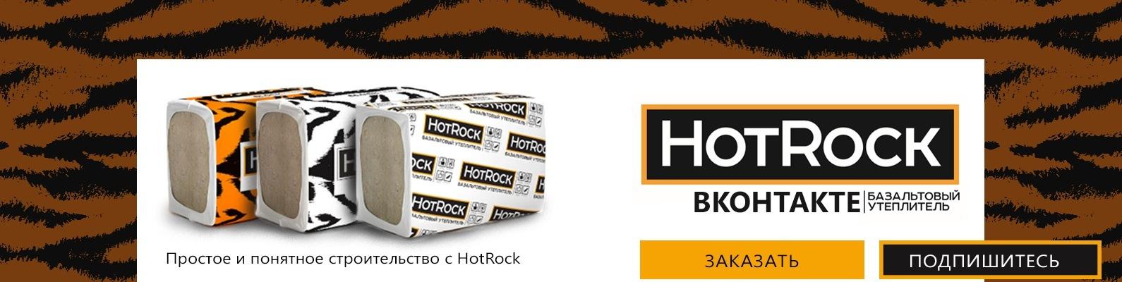 Утеплители hotrock (хотрок)
