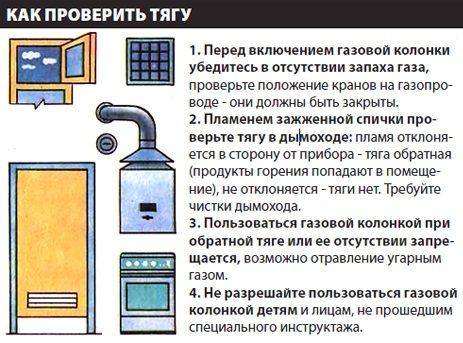 Как включить газовую колонку: зажечь bosch, запустить аристон, разжечь бош и vaillant без батареек, старая junkers как включить газовую колонку: 3 способа розжига – дизайн интерьера и ремонт квартиры своими руками