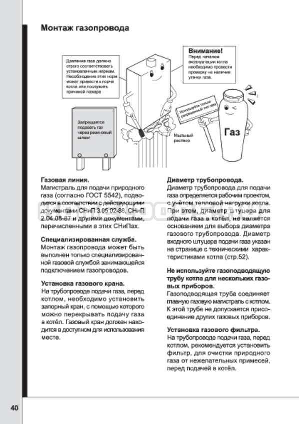 Газовый котел navien - современные технологии и приемлемая цена
