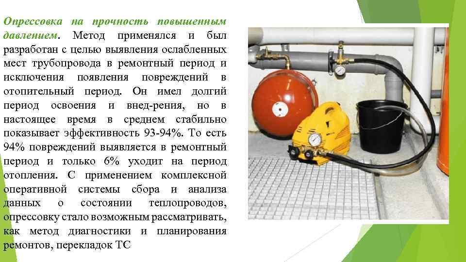 Опрессовка системы отопления: нормы снип