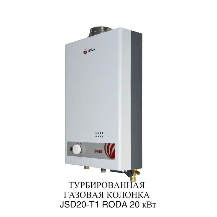 Газовая колонка без дымохода - проточная газовая колонка на сжиженном газе