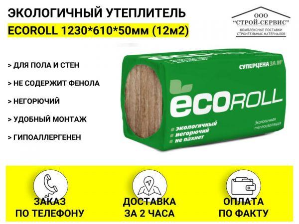 Утеплитель кнауф: knauf экоролл, технические характеристики, теплоизоляция теплокнауф, минвата акустик