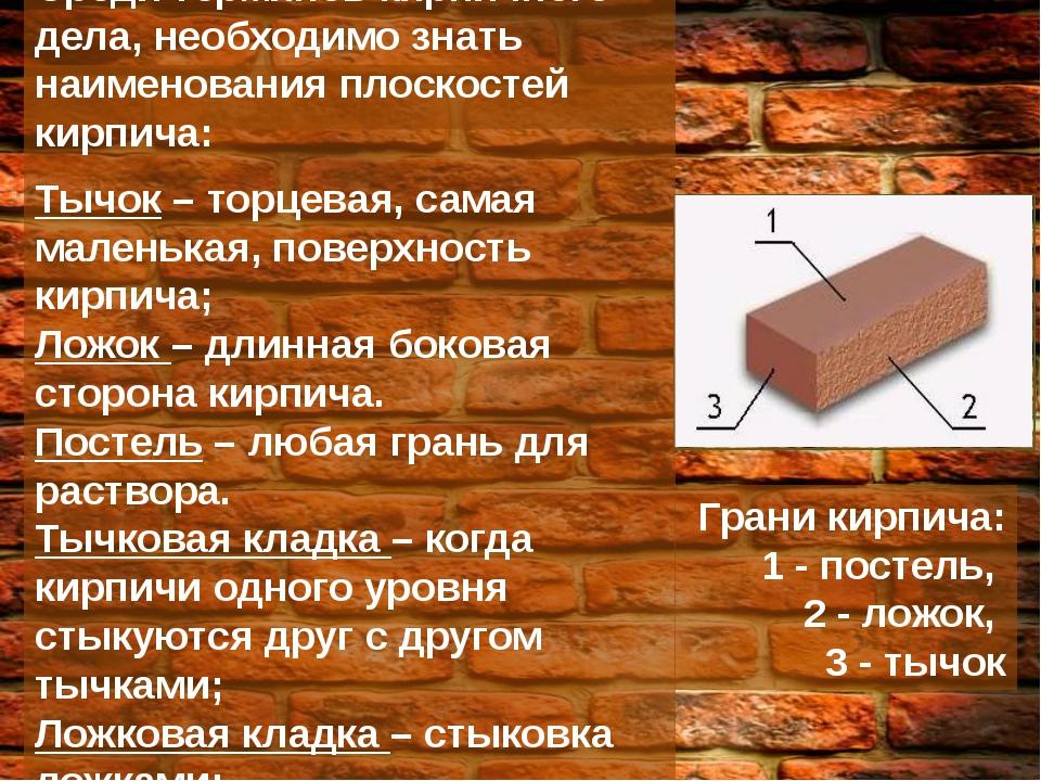 Огнеупорный кирпич для печи — характеристики и правила выбора