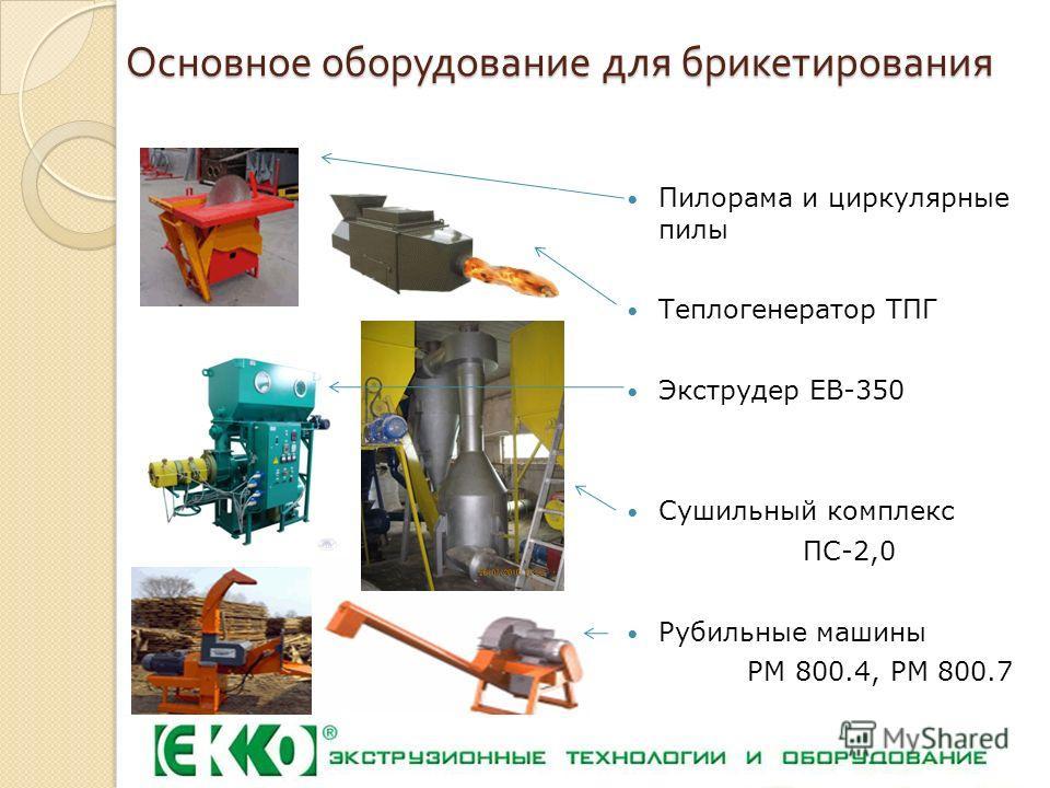 Технология производства брикетов из отходов и опилок