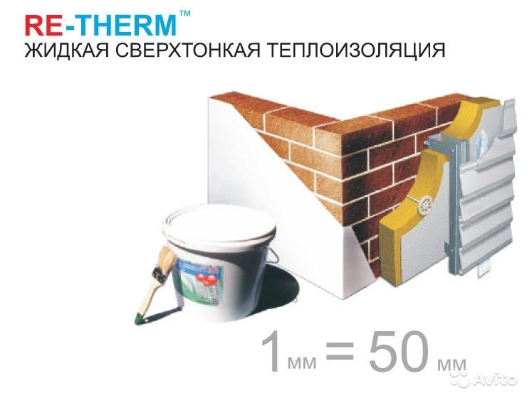 Выбор жидкого утеплителя для теплоизоляции стен изнутри и снаружи помещения