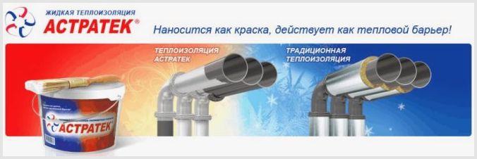 Жидкая теплоизоляция астратек: плюсы и минусы, инструкция по нанесению, отзывы, цены