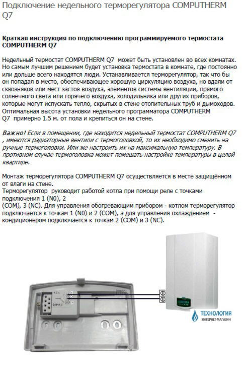 Как подключить терморегулятор к обогревателю?