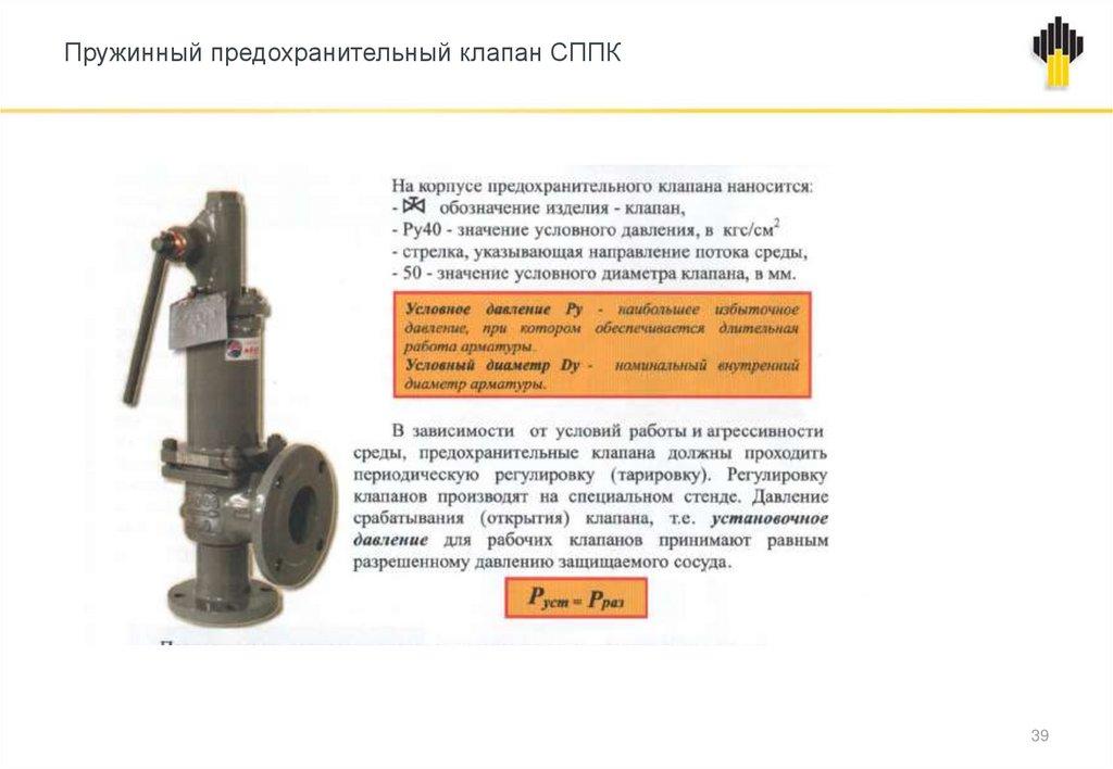 Где ставить предохранительный клапан в системе отопления