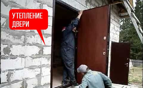 Утепляем китайскую входную дверь - uteplenieplus.ru