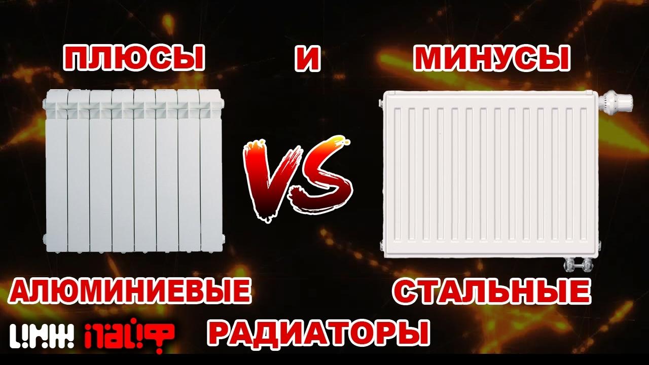 Как выбрать биметаллические радиаторы — критерии выбора и технические характеристики