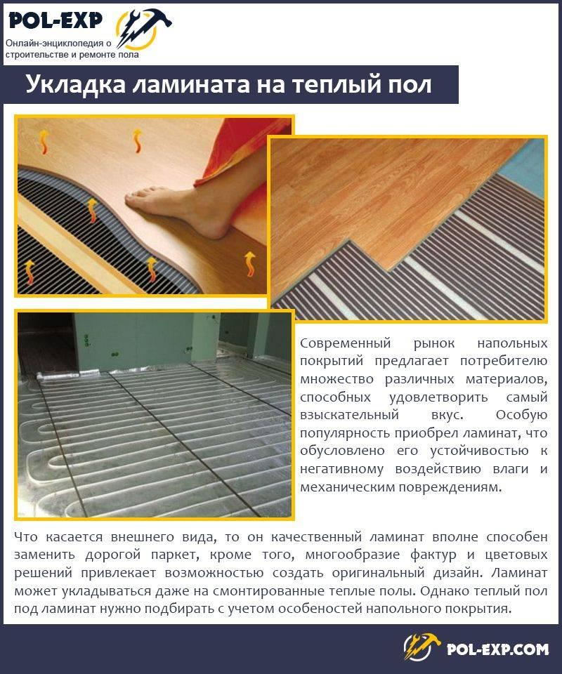 Подбираем ламинат для укладки на теплый пол: какие виды планок можно использовать?