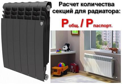 Вакуумные радиаторы отопления: виды, монтаж, плюсы и минусы