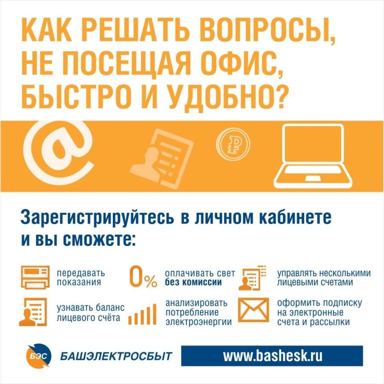 Оплата жкх без комиссии - способы платить онлайн квартплату, электроэнергию и другие пдлатежи