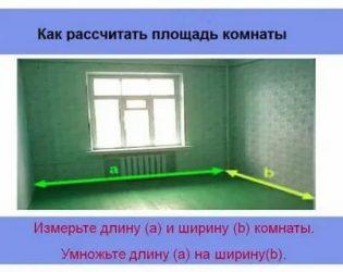 Калькулятор площади стен комнаты рассчитать онлайн