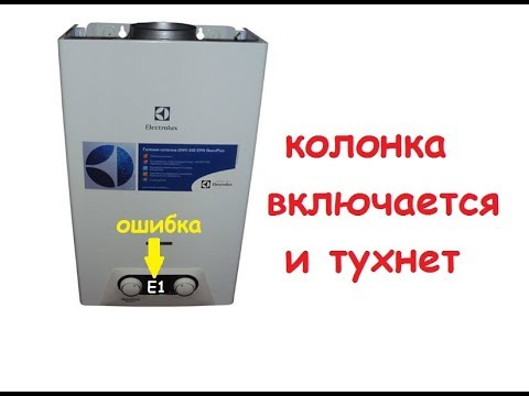 Почему не зажигается газовая колонка