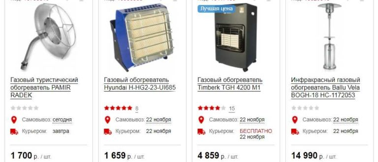 Газовые обогреватели: характеристики и основные особенности газовых обогревателей для дачи