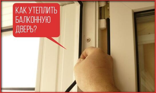 Как утеплить пластиковую дверь: входную и балконную