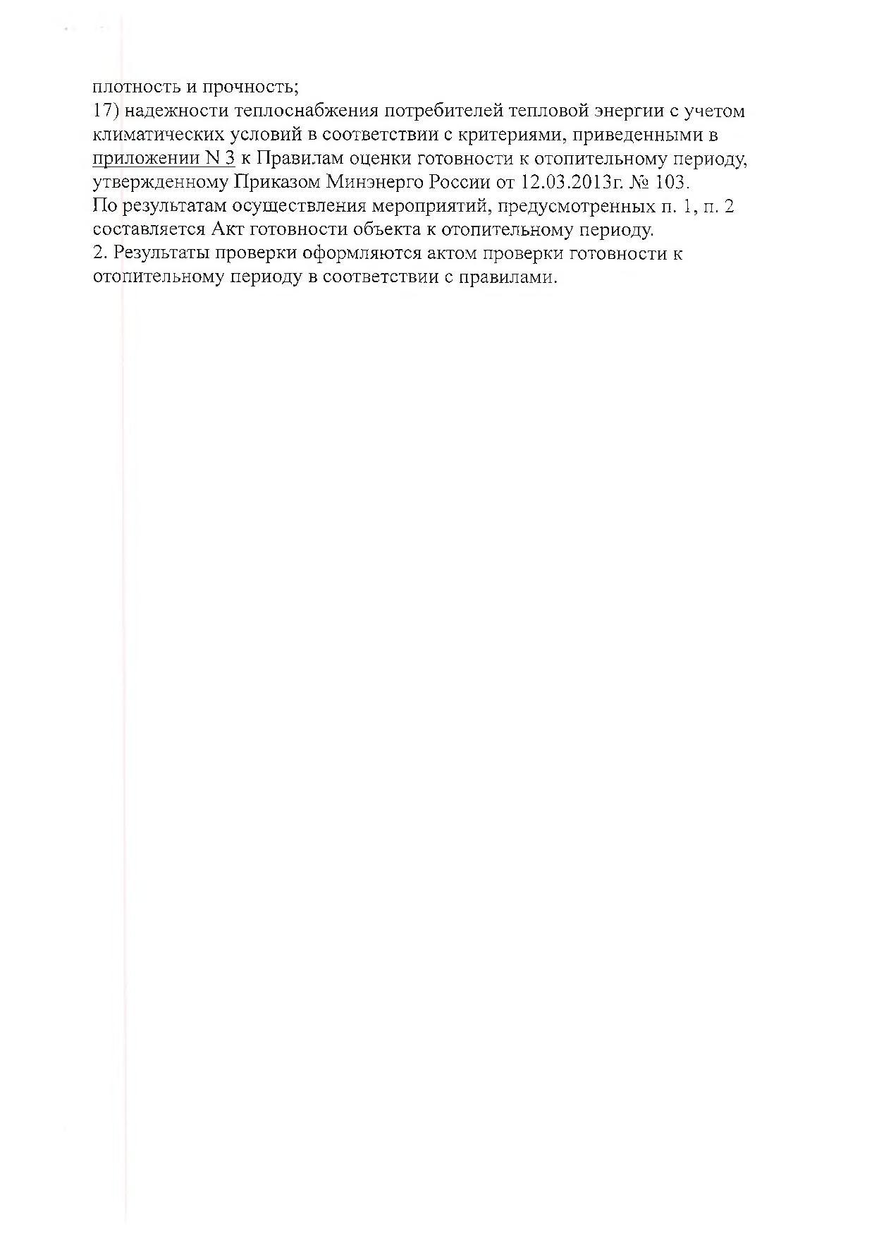 Об утверждении правил оценки готовности к отопительному периоду | ооо «техкрантест»