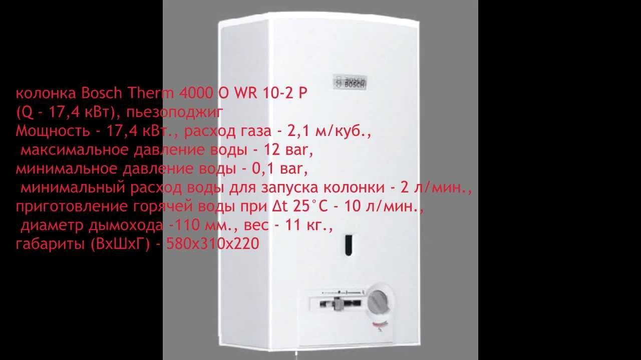 Газовые колонки bosch (бош) w10 kb, wr 13 и другие: отзывы и цены, устранение неисправностей, инструкция по эксплуатации с видео