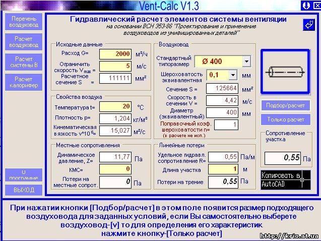 Расчет площади воздуховодов и фасонных изделий: использование формул и онлайн-калькулятора