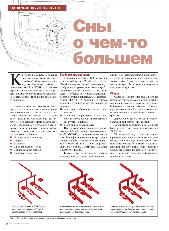 Дорновый трубогиб: что такое дорн для трубогиба? трубогибочные станки для гибки труб ручные и с чпу