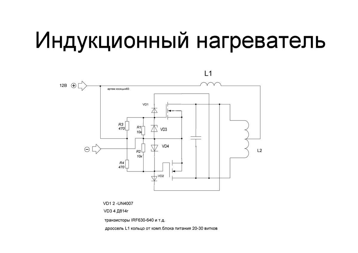Индукционный нагреватель: схема и порядок действий при изготовлении своими руками