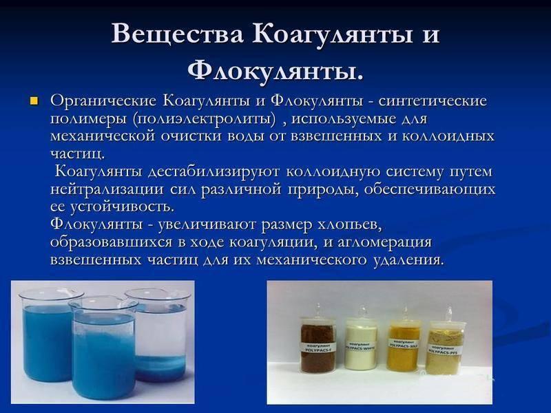 Флокулянты и коагулянты