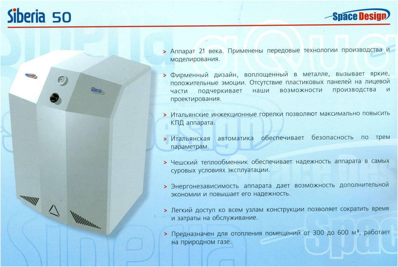 Газовый котел сибирия: функциональность отопительной техники и особенности установки