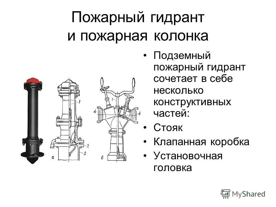 Гост 8220-85 гидранты пожарные подземные. технические условия (с изменением n 1)