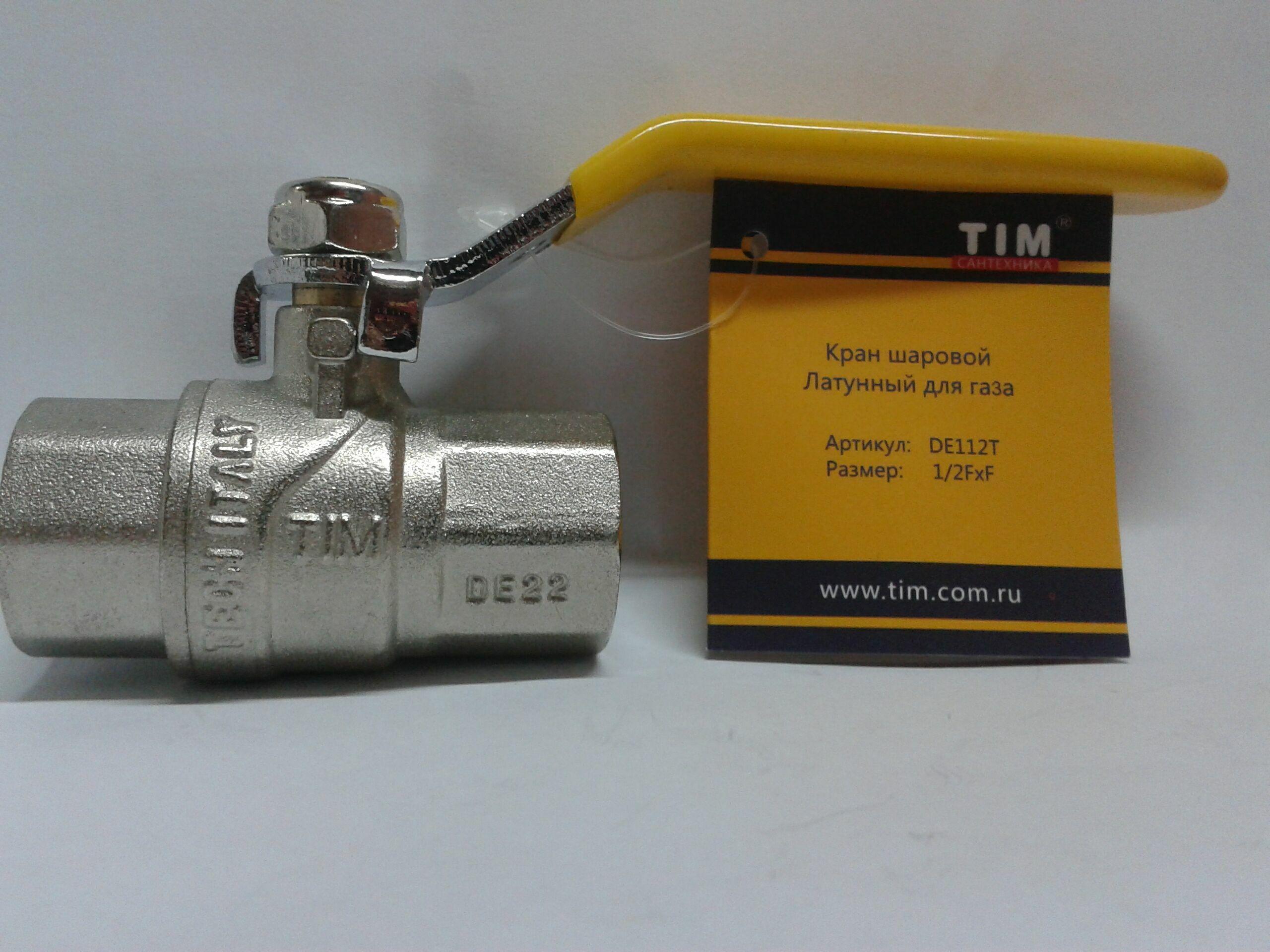 Замена газового крана с соблюдением правил безопасности - точка j