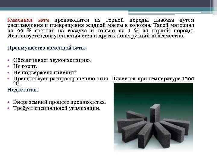 Утеплитель «технониколь» (69 фото): характеристики, размеры и технология установки фасадных плит для стен, их плотность и применение