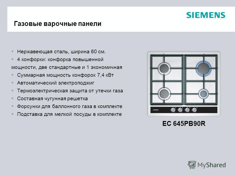 Мощность электрической варочной панели
